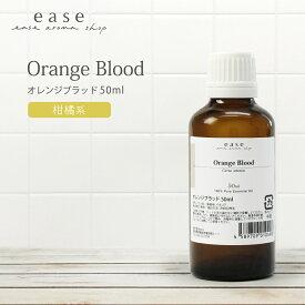 オレンジブラッド 50ml 【精油 エッセンシャルオイル アロマオイル オレンジ ブラッドオレンジ】【AEAJ表示基準適合認定精油】【RCP】