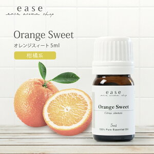 オレンジスィート5ml