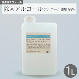除菌アルコール 1L☆アルコール濃度88% 除菌 抗菌 手 指 洗浄 スプレー ウイルス 対策 予防 衛生用品 子供 感染症 高濃度 大容量 1000ml