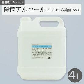 除菌アルコール 4L☆アルコール濃度88% 除菌 抗菌 手 指 洗浄 スプレー ウイルス 対策 予防 衛生用品 子供 感染症 高濃度 大容量 4000ml