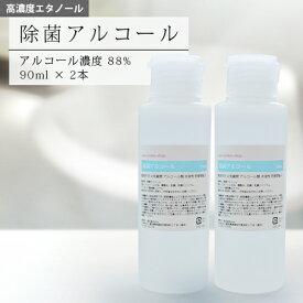除菌アルコール90ml×2本セット☆アルコール濃度88% 除菌 抗菌 手 指 洗浄 スプレー ウイルス 対策 予防 衛生用品 子供 感染症 高濃度