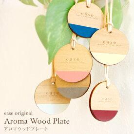 Aroma Wood Plate 選べる2タイプのカラー 【送料無料】 アロマウッドプレート アロマプレート 木 革 レザー ディフューザー 簡易芳香器具 精油を垂らすだけ! 手軽 簡単 アロマ【RCP】