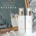 香りが選べる アロマティックモイストオイル(イーズアロマショップ aromatic Moist o...