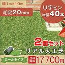 リアル人工芝2個セット 選べる2カラー【送料無料】 人工芝 セット ロールタイプ U字固定ピン40本入 ロール 芝丈20mm 1…
