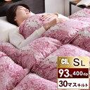 ◆送料無料◆ 7年保証 【SEK認定アレルGプラス】日本製 羽毛布団 ホワイト ダック ダウン93% 400dp以上 かさ高165mm…