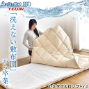 ★4時間限定!クーポンで全品5%OFF★◆送料無料◆ 日本製 洗える 三層敷布団 完全分割式 ウォシュロン (R) セミダブル…