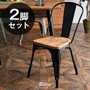 2脚セット ◆送料無料◆ ダイニングチェア 2脚 完成品 ブルックリンスタイル スタッキング アイアン 天然木 ダイニング リビングチェア セット チェア イス 椅子 食卓椅子 チェア 食卓チェア 2脚販売 スチールチェア かわいい