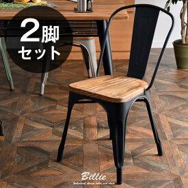 2脚セット 【送料無料】 ダイニングチェア 2脚 完成品 ブルックリンスタイル スタッキング アイアン 天然木 ダイニング リビングチェア セット チェア イス 椅子 食卓椅子 チェア 食卓チェア 2脚販売 スチールチェア かわいい