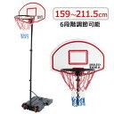 ◆4H限定!クーポンで全品5%OFF◆送料無料◆ 159〜211.5cm バスケットゴール テレスコープ式 ENDLESSBASE 6段階高さ調…