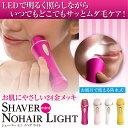 【送料無料】 オムニ シェーバーmini ノヘア Light Plus 乾電池別売 YMO-111 日本製 美容 グッズ 脱毛 剃毛 肌に優し…