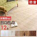 ◆送料無料◆ 防音 フロアタイル 12畳分 96枚入り はめ込み式 賃貸OK 床暖房対応 木目調 リノベーション フローリング…