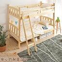 ◆4H限定!クーポンで全品5%OFF◆送料無料◆ 天然パイン材 スノコ 二段ベッド シングル 木製 2段ベッド コンパクト 2段…
