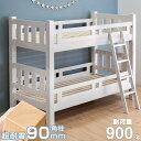 ◆送料無料◆ 頑丈90ミリ柱 すのこ 二段ベッド 2段ベッド BERGEN *ベルヘン* ハイベット ベッド 大人用 ハイベッド ス…