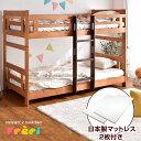 マットレス2枚付き◆送料無料◆ 木製 2段ベッド シングル 耐荷重300kg パイン材 はしご 二段ベッド 二段ベット 二段ベ…