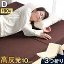 ◆送料無料◆ 待望のZタイプ 高反発 極厚10cm 3つ折り ダブル 190N 超低ホル ベッドマット 腰に優しい マットレス 折…