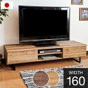 ◆送料無料◆日本製 テレビ台 幅160cm 完成品 木製 テレビボード 引き出し ロータイプ ローボード 32型 40型 42型 50…