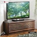 ◆送料無料◆ アルダー材 日本製 完成品 テレビ台 コーナー 幅80 木製 TV台 テレビボード ローボード コーナーテレビボード TVボード 24インチ 32型 32インチ ナチュラル ブラウン 北