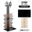 ◆送料無料◆ 組み替えて変わる形 ハイタイプ 天然木 テレビスタンド 棚板付き <震度7試験クリア> テレビ台 壁寄せ …