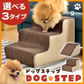 ◆送料無料◆選べる3タイプ! ドッグステップ 2段 3段 スロープ ペット用階段 犬用 ペットステップ 階段 ステップ ペット用 あまえんぼ ワンちゃんステップ 123 介護用 小型犬 踏み台 ペット 階段