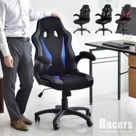 【送料無料】 レーシングチェア オフィスチェア メッシュ & レザー レーサーチェア デスクチェア ハイバック チェア 椅子 イス オフィスチェアー パソコンチェアー パソコンチェア デスクチェアー ゲーミングチェア ゲームチェア