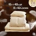 ◆送料無料◆ 暖かさ40%UP!重量40%ダウン!軽くて暖かい 羽根布団 7点セット シングル 布団セット カバー付き 掛け…