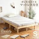 マットレス付 【送料無料】 高さ調節 すのこベッド ボンネルコイル シングル フレーム ベッド すのこ シングルベッド …
