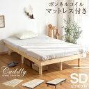 ◎本日20時〜クーポンで300円OFF◎【送料無料】高さ調節 すのこベッド マットレス付 セミダブル フレーム ベッド すの…