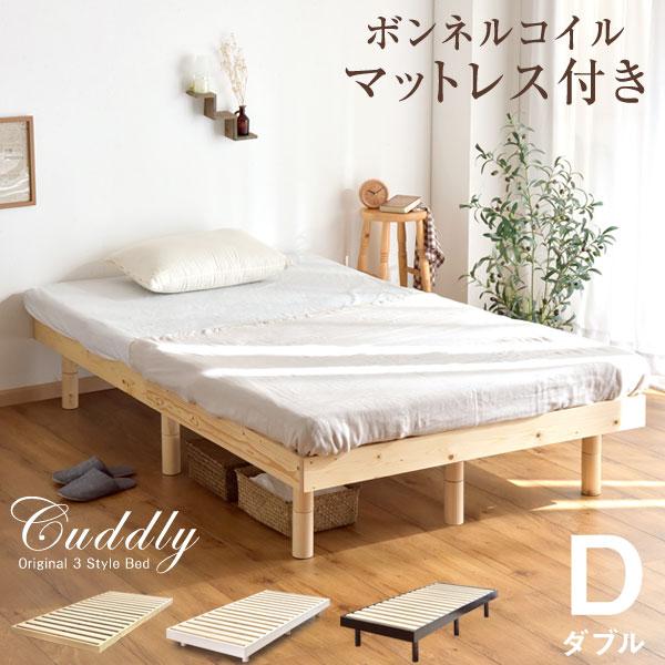 【送料無料】 高さ調節 すのこベッド マットレス付 ダブル フレーム ベッド すのこ ローベッド 木製 ベット ベッドフレーム ダブルベッド 北欧 シンプル すのこ ボンネルコイル マットレス ボンネルコイルマットレス ダブルサイズ
