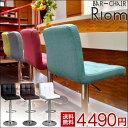 【送料無料/在庫有】 カウンターチェア カウンターチェアー Riom リオン 椅子 イス いす チェア チェアー バーチェア …