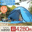 【送料無料】 ワンタッチ テント 200cm メッシュ フルクローズ ポップアップテント サンシェード アウトドアワンタッ…