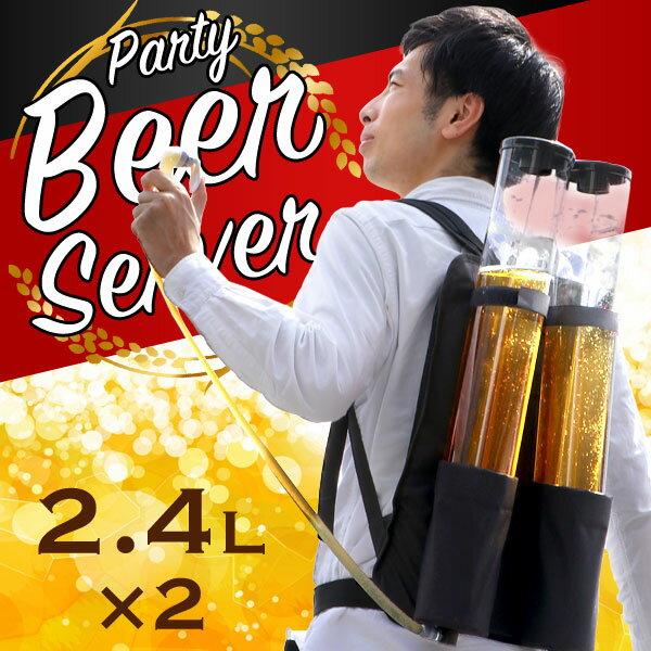 【送料無料】 パーティー ビアサーバー 背負うタイプ ビール売り子スタイル 電池不要 クリーミー おいしい プレゼント ビール beer ビールサーバー ビールサーバ パーティー 生ビール BBQ バーベキュー 結婚式 家庭用