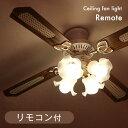 【送料無料】 シーリングファンライト 4灯 リモコン付き LED対応 シーリングファン シーリングライト 調光 照明器具 …