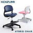 【送料無料/在庫有】 KOIZUMI コイズミ ハイブリッドチェア コイズミファニテック HYBRID CHAIR 学習椅子 学習チェア …