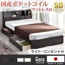 【送料無料】 日本製 収納ベッド マットレス付き セミダブル 引き出し ライト コンセント 付 マットレス付き 宮付き ベッド 収納 引き出し付き 木製 宮棚 ベッドフレーム セミダブルベッド 北欧