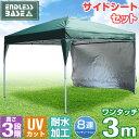 【送料無料/在庫有】 ワンタッチ タープテント 3m サイドシート付 3段階調節 UVカット 日よけ 耐水 スチール キャンプ…