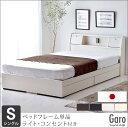 【送料無料】 収納ベッド 日本製 シングル 引き出し コンセント付 フレームのみ 宮付き ベッド 収納 引き出し付き 木製 宮棚 シンプル ベッドフレーム シングルベッド 北欧 ベットフレーム 引出付