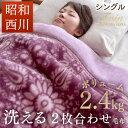 ボリュームアップ2.4kg【送料無料/在庫有】 西川 毛布 洗える ボリューム 2枚合わせ 衿付き シングル 二枚合わせ 掛け…