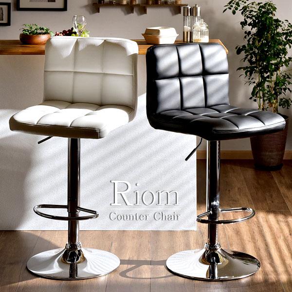 【送料無料】 カウンターチェア カウンターチェアー Riom リオン 椅子 イス いす チェア チェアー バーチェア ガス 昇降式 おしゃれ お洒落 モダン ハイ 北欧 イス・チェア ファブリック ソフトレザー