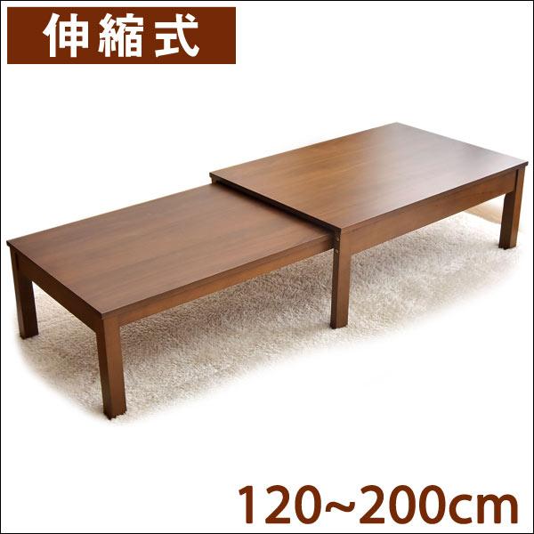 幅120〜200cm 伸張式テーブル【送料無料】 無段階伸縮 スライド式 テーブル ローテーブル 伸縮テーブル エクステンションテーブル センターテーブル 伸張 伸縮式テーブル 伸縮 木製 リビングテーブル ウォールナット 北欧