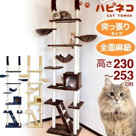 猫ちゃん喜ぶ全面麻ひも!【送料無料】 キャットタワー 高さ230〜253cm 突っ張り 猫タワー 爪研ぎ 麻紐 ねこ 猫 ネコ つめとぎ ハンモック キャットハウス おしゃれ 猫タワー つっぱり スリム ファブリック 支柱