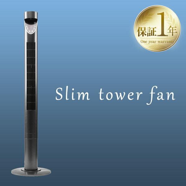 【送料無料】 扇風機 タワー式 リモコン付き スリム タイマー LED 室内温度計 縦型 タワー リモコン式 タワーファン タワー型 温度計 1年保障 首振 羽根なし せんぷうき 冷風 リモコン おしゃれ