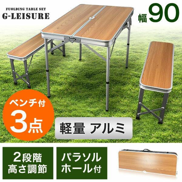 【送料無料】 レジャーテーブル 90 ベンチ 2脚 セット 折り畳み 軽量 アルミ 高さ調節 木目 折り畳みテーブル 3点セット 折りたたみテーブル 折りたたみ 折り畳み フォールディングテーブル アウトドア テーブル