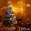 ◎102H限定 7,777円◎【送料無料/即日出荷】 クリスマスツリー 180cm オーナメントセット LED イルミネーション ライ…