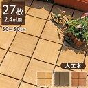 【送料無料】 人工木 ウッドパネル 27枚セット 2.4平米用 ジョイント式 30×30cm ウッド ウッドデッキ パネル タイル …