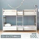 ◆20時〜4Hクーポンで全品5%OFF◆送料無料◆ 木製 2段ベッド シングル 耐荷重300kg パイン材 はしご 二段ベッド 二段…