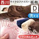 【送料無料/在庫有】 西川 マイクロファイバー 毛布 ダブル ニューマイヤー毛布 フランネル 洗える ケット ブランケッ…