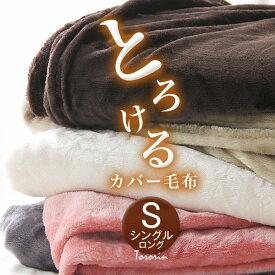 ◆送料無料◆ カバーになる とろける毛布 スリット入り 掛け布団カバー シングル ロング 洗える 掛布団カバー 掛カバー 布団カバー 150×210 ウォッシャブル あったか マイクロファイバー