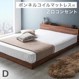 ◆送料無料◆2口コンセント マットレス付き ローベッド すのこベッド ボンネルコイル マットレス付 ダブル フレーム ベッド すのこ ローベッド 木製 ベット ベッドフレーム ダブルベッド 北欧 すのこベット
