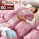 ◆送料無料◆日本製 羽毛布団 柄任せで最安挑戦中!CILレッドラベル 消臭 抗菌 【SEK認定アレルGプラス】 ホワイトダ…