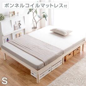 ◆送料無料◆ マットレス付き! シングルベッド 3段階高さ調節 天然木 すのこベッド シングル 木製ベッド ボンネルコイルマットレス マットレスセット 北欧 ベッドマットレス コイルマットレス ベッドフレーム ローベッド ベッド 木製 スノコ